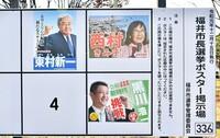 福井市長選候補者の横顔
