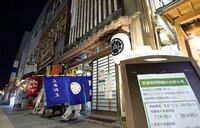 福井県内の飲食店、時短営業開始 24日まで県が6400店を確認調査