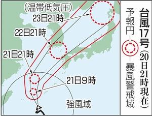 台風17号、福井で中止のイベント