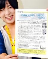 橋本左内と西郷隆盛のつながりを紹介した福井県の情報紙=福井県庁
