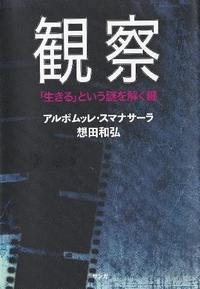 『観察』アルボムッレ・スマナサーラ、想田和弘著 高僧と映画監督の異色対談