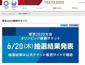 東京五輪チケット抽選結果発表へ