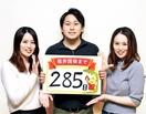 福井国体まであと285日