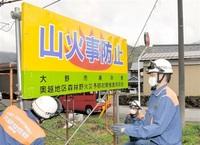 山火事防止に大型看板設置 大野市消防本部