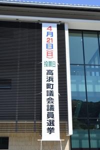福井県内3町議選が選挙戦に突入
