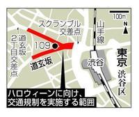 ハロウィーンで渋谷「ホコ天」に
