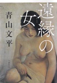 『遠縁の女』青山文平著 清冽に描く武家世界