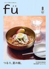 【バックナンバー】月刊fu2021年8月号