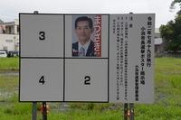 小浜市長選告示、松崎晃治氏が立候補