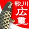 貴重な保永堂版「東海道五十三次」全作品を展示