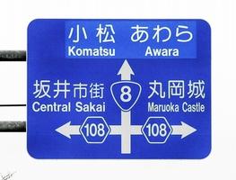 丸岡城を「Maruoka Castle」とした同一交差点内の看板=30日、福井県坂井市丸岡町の国道8号一本田中交差点
