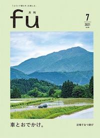【バックナンバー】月刊fu2021年7月号