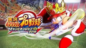 ふくいeスポーツ大会20日開幕