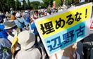国会前で辺野古移設反対派が集会