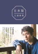 【年間本ランキング】三浦春馬さん著書、「タレント…