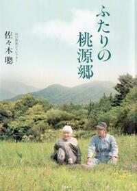 『ふたりの桃源郷』佐々木聰著 山奥で余生を送る老夫婦