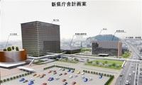 県庁を福農高近くに 県建築工業会が移転提言 跡地に特産品販売施設