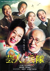 俳優・村井さん、柴田さん 夫婦漫才師、越前市で熱演 来月、いまだて芸術館