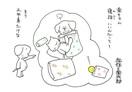 与作と楽太郎(246)