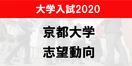 京都大学の出願、志望動向2020