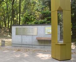 群馬県高崎市の県立公園「群馬の森」にある朝鮮人強制労働被害者の追悼碑=2014年5月