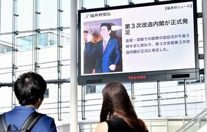 大型ビジョンに映った「安倍改造内閣発足」を伝えるニュース=3日午後5時40分ごろ、福井市のハピリン