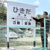 旧国鉄北陸線の疋田駅ホーム跡に設置された駅名標=10月17日、福井県敦賀市疋田