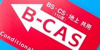 B-CASカード改造し販売疑い福井県の男性摘発 有料放送を無料視聴、県内50~80代6人も