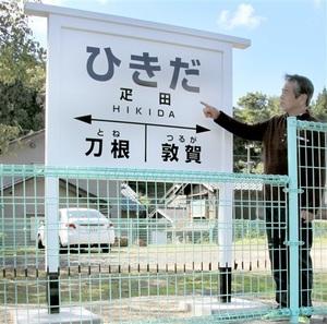 廃線の国鉄疋田駅ホームに駅名標