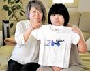 少女の絵、Tシャツデザインに採用