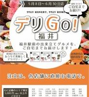 JR福井駅周辺の飲食店のグルメをデリバリーするサービス「デリGO!福井」のサイト