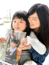 広報紙の表紙にのったよ 福井市 新1年生対象に公募 横田さん長女採用 みんなで読もう