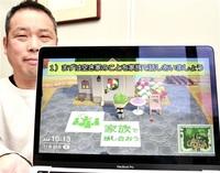 「あつ森」で空き家対策 美浜のNPO法人 若い世代向け啓発 ゲーム内で助言、動画配信も