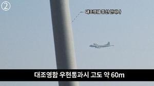 24日、韓国国防省が公開した画像。哨戒機の高度は約60メートルとの説明がつけられている(共同)