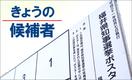 福井県知事選3候補の日程3月22日