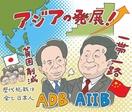 最大出資の日本が輩出 中国との協調課題 経済や…