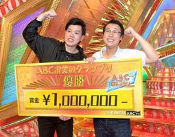第40回ABCお笑いグランプリで優勝した「エンペラー」の安井祐弥さん(左)とにしやまさん=21日午後、大阪市