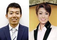 藤山扇治郎さん北翔海莉さん結婚