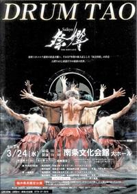 迫力和太鼓 見に来て 「DRUM TAO」 24日、南越前で公演