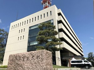 福井県警察本部