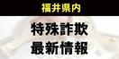 【特殊詐欺情報】越前市 2月21日