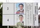 高浜町長選挙、現職と新人の一騎打ち