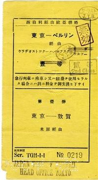 東京発ベルリン行き切符(昭和初期) 敦賀港経由15日の旅 福井モノ語り
