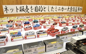 押収したミニカーなど=6月3日、福井県警鯖江署