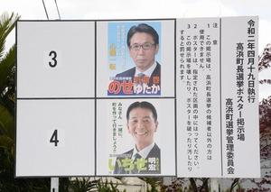 野瀬豊候補と一瀬明宏候補のポスターが張られた高浜町長選挙の掲示場=4月14日、福井県高浜町