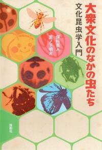 『大衆文化のなかの虫たち』保科英人、宮ノ下明大著 マニアックな研究成果
