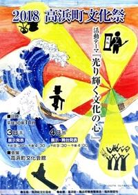 舞台、展示 楽しんで 高浜 来月3、4日に文化祭