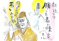 桔梗の覇道_明智光秀(234) 最終章 謀反【24】 作・早見俊