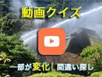 【動画クイズ】どこが変わった? 水のカーテンに覆われた千古の家(坂井市)