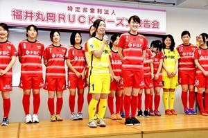 シーズン報告会で新ユニホームを披露する福井丸岡RUCKの選手たち=福井市の福井放送